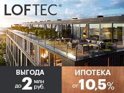 Апартаменты Loftec Cash back 5%, 5 минут м. Бауманская и